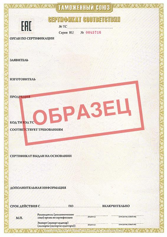 Сертификация оборудования раскрутка сайтов москва гарантированное продвижение сайта